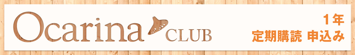 OCARINA CLUB1年会員申込み