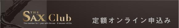 SAX CLUB定額オンライン申込み